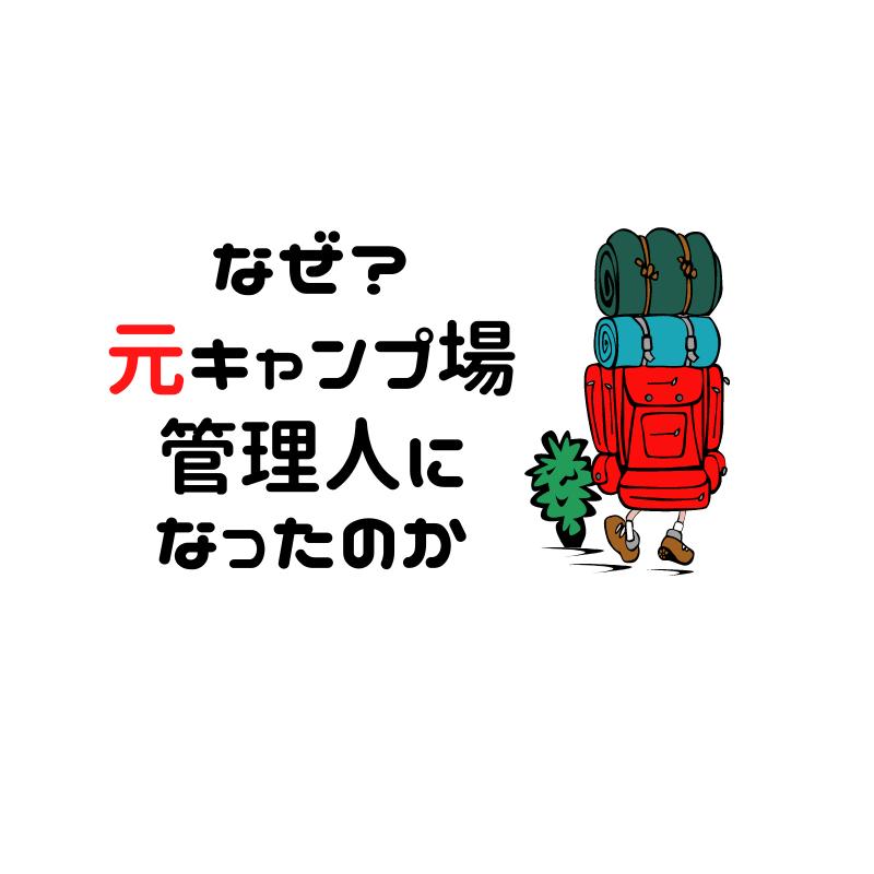 キャンプくんブログアイキャッチ画像